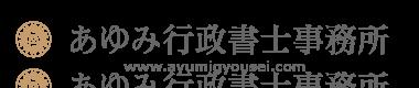 あゆみ行政書士事務所